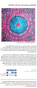 Mayassah Alsader Press feature